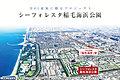 【ダイワハウス】シーフォレスタ稲毛海浜公園 (建築条件付宅地分譲)