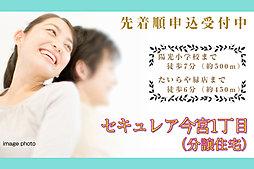 【ダイワハウス】セキュレア今宮1丁目 (分譲住宅)