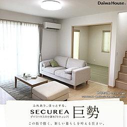 【ダイワハウス】セキュレア巨勢 (分譲住宅)