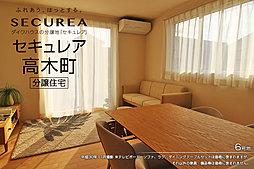 【ダイワハウス】セキュレア高木町 (分譲住宅)