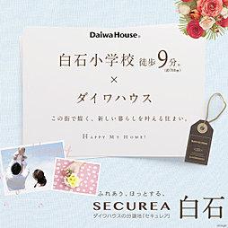 【ダイワハウス】セキュレア白石 (建築条件付宅地分譲)