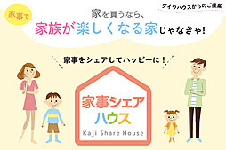 【ダイワハウス】セキュレア中央II「家事シェアハウス」 (分譲...