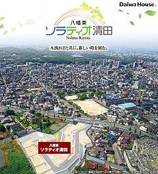 【ダイワハウス】八幡東「ソラティオ清田」 (建築条件付宅地分譲)