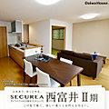 【ダイワハウス】セキュレア西富井II期 (分譲住宅)