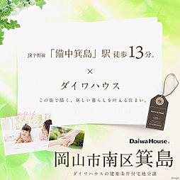 【ダイワハウス】岡山市南区箕島 (建築条件付宅地分譲)