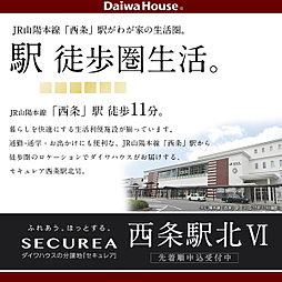 【ダイワハウス】セキュレア西条駅北VI (建築条件付宅地分譲)