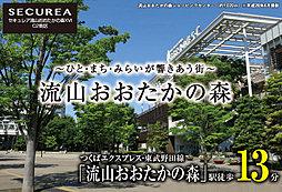 【ダイワハウス】セキュレア流山おおたかの森XVI C2街区(建...
