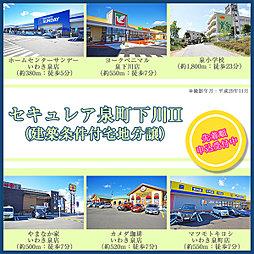 【ダイワハウス】セキュレア泉町下川II (建築条件付宅地分譲)