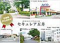 【ダイワハウス】セキュレア五井 (建築条件付宅地分譲)