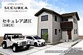 【ダイワハウス】セキュレア諸江 (分譲住宅)