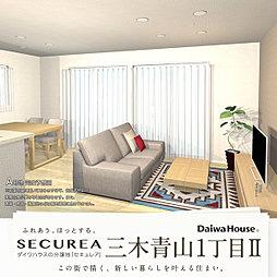 【ダイワハウス】セキュレア三木青山1丁目II (分譲住宅)