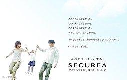 【ダイワハウス】セキュレア山王 (分譲住宅)