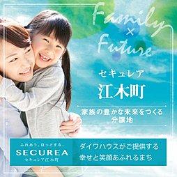 【ダイワハウス】セキュレア江木町 (分譲住宅)