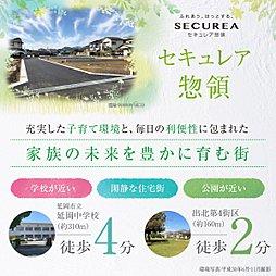 【ダイワハウス】セキュレア惣領 (建築条件付宅地分譲)