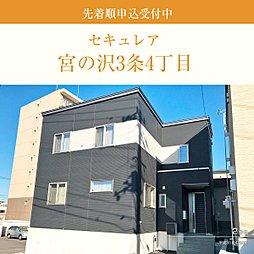 【ダイワハウス】セキュレア宮の沢3条4丁目 (分譲住宅)