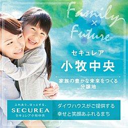 【ダイワハウス】セキュレア小牧中央 (建築条件付宅地分譲)