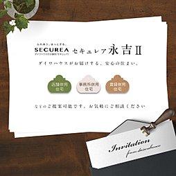【ダイワハウス】セキュレア永吉II (建築条件付宅地分譲)