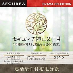 【ダイワハウス】セキュレア神山2丁目 (建築条件付宅地分譲)