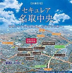 【ダイワハウス】セキュレア名取中央 (分譲住宅)
