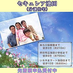 【ダイワハウス】セキュレア池田 (分譲住宅)