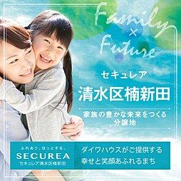 【ダイワハウス】セキュレア清水区楠新田 (建築条件付宅地分譲)