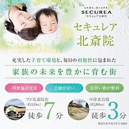 【ダイワハウス】セキュレア北斎院 (建築条件付宅地分譲)