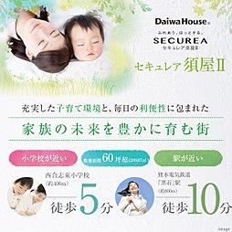 【ダイワハウス】セキュレア須屋II (建築条件付宅地分譲)