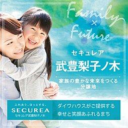 【ダイワハウス】セキュレア武豊梨子ノ木 (建築条件付宅地分譲)