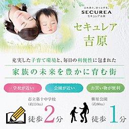 【ダイワハウス】セキュレア吉原 (建築条件付宅地分譲)