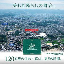【ダイワハウス】セントヒル学園大和町 (奈良支店 住宅営業所)...