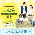 【ダイワハウス】ユーエムヒルズ田上 (建築条件付宅地分譲)