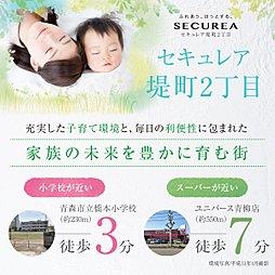 【ダイワハウス】セキュレア堤町2丁目 (建築条件付宅地分譲)
