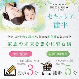 【ダイワハウス】セキュレア茜平 (建築条件付宅地分譲)