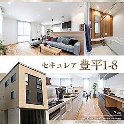 【ダイワハウス】セキュレア豊平1-8 (分譲住宅)