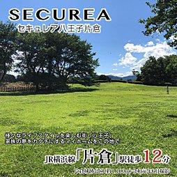 【ダイワハウス】セキュレア八王子片倉 (建築条件付宅地分譲)の外観