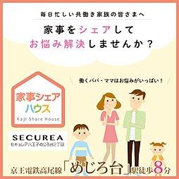 【ダイワハウス】セキュレア八王子めじろ台2丁目 「家事シェアハ...