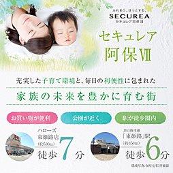 【ダイワハウス】セキュレア阿保VII (建築条件付宅地分譲)