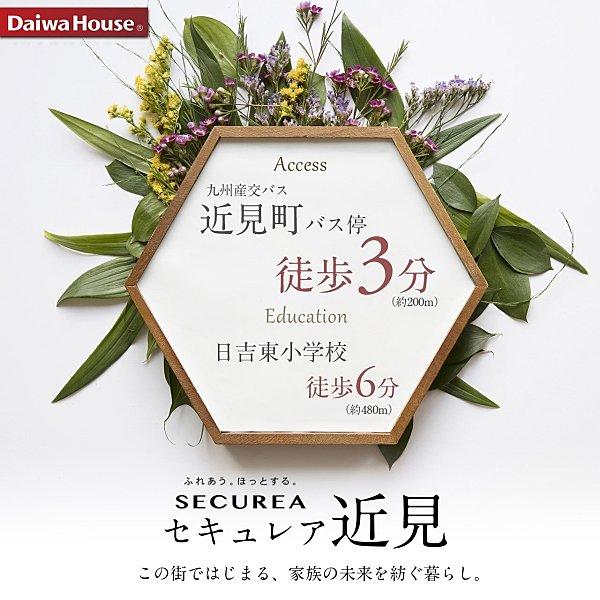 【ダイワハウス】セキュレア近見 (建築条件付宅地分譲)