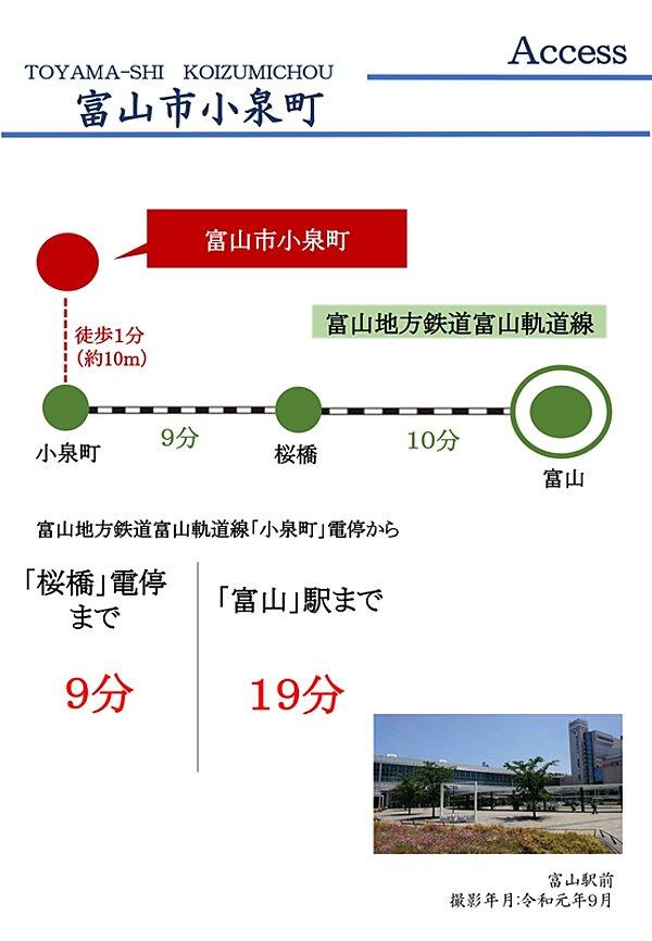 ※電車所要時間は日中平常時のものであり、時間帯によって異なります。