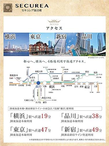 新宿 駅 から 藤沢 駅