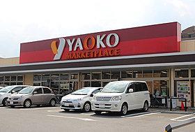 ヤオコー浦和大久保店まで徒歩4分(290m)
