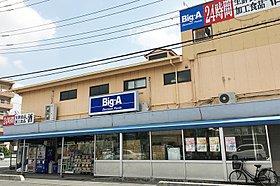 BigA川口上青木西店まで徒歩3分です。(240m)