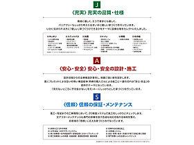 <JAS/充実・安心安全・信頼>