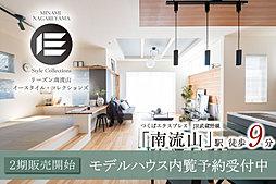 ポラスの分譲住宅 【予告広告】リーズン南流山イースタイル・コレクションズの外観