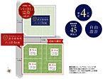 敷地面積_全区画45坪以上、閑静な住宅街の中のゆったりとした敷地の中に創る自由設計の家