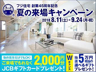 【ご来場でもれなくJCBギフトカード2000円分プレゼント!】フジ住宅 夏の来場キャンペーン