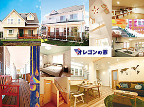 『オレゴンの家』は(株)日本物産のオリジナルシリーズです。