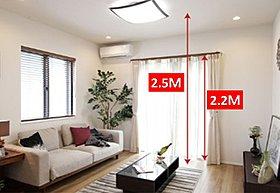 開放感が違う 天井高2.5M、ハイサッシ2.2M