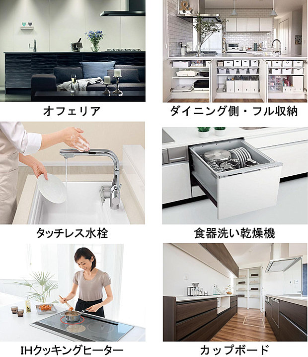 【オープンキッチン】一体型の人造大理石シンク、食器洗浄乾燥機、タッチレス水洗、IHクッキングヒーター、カップボード等標準装備。