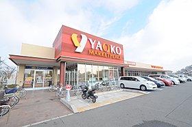 ヤオコー船橋三山店まで約570m(徒歩8分)